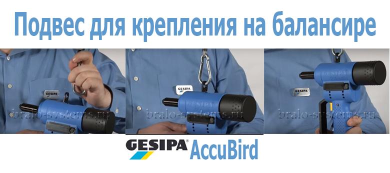 Аккумуляторный установочный инструмент для вытяжных заклепок Gesipa PowerBird 7240031