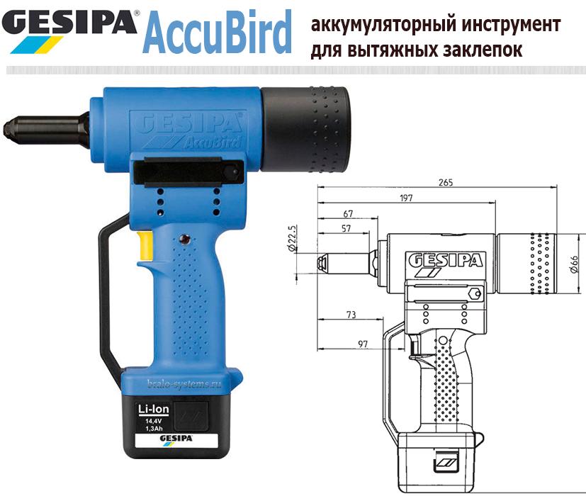 Аккумуляторный установочный инструмент для вытяжных заклепок Gesipa AccuBird 7250037