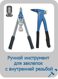 Ручной установочный инструмент для заклепок с внутренней резьбой