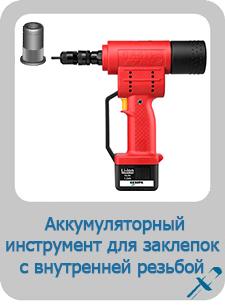 Аккумуляторный установочный инструмент для заклепок с внутренней резьбой