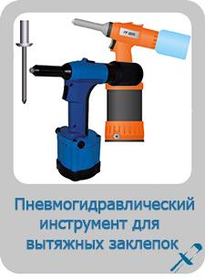 Пневмогидравлический инструмент для вытяжных заклепок
