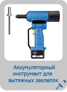 Аккумуляторный установочный инструмент для вытяжных заклепок