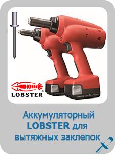 Заклепочники Lobster аккумуляторные для вытяжных заклепок