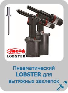 Заклепочники Lobster пневматические для вытяжных заклепок