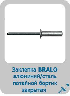 Заклепка Bralo вытяжная алюминий/сталь потайной бортик закрытая