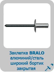 Заклепка Bralo вытяжная алюминий/сталь широкий бортик закрытая