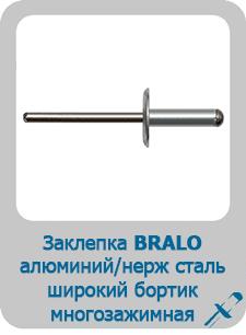 Заклепка Bralo вытяжная алюминий/нерж. сталь широкий бортик многозажимная