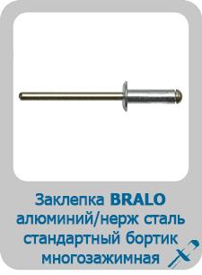 Заклепка Bralo вытяжная алюминий/нерж.сталь стандартный борт многозажимная
