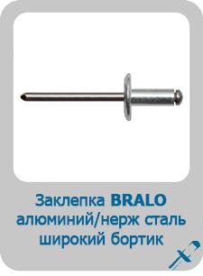 Заклепка Bralo вытяжная алюминий/нерж. сталь широкий бортик