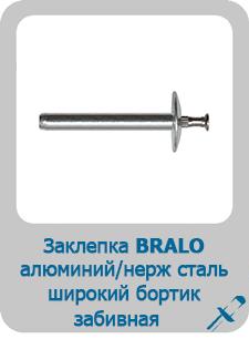 Заклепка Bralo вытяжная алюм./нерж. сталь широкий бортик забивная
