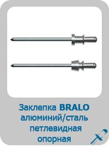 Заклепка Bralo вытяжная алюминий/сталь опорная