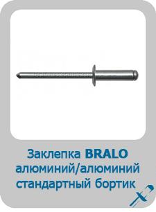 Заклепка Bralo вытяжная алюминий/алюминий стандартный бортик