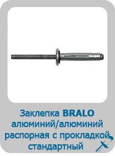 Заклепка Bralo вытяжная алюминий стандартный распорная с прокладкой