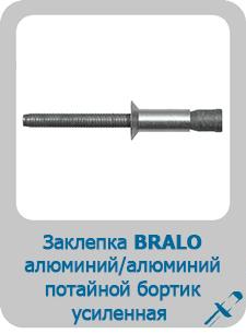 Заклепка Bralo вытяжная алюминий потайной бортик 100° усиленная