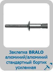 Заклепка Bralo вытяжная алюминий стандартный бортик усиленная