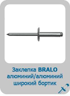 Заклепка Bralo вытяжная алюминий/алюминий широкий бортик
