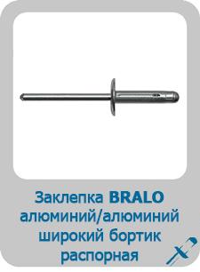 Заклепка Bralo вытяжная алюминий/алюминий распорная широкий бортик