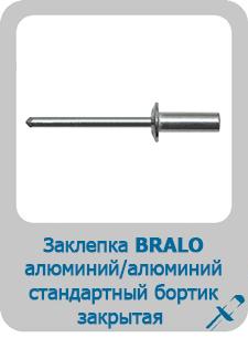 Заклепка Bralo вытяжная алюминий/алюминий стандартный бортик закрытая