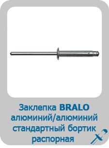 Заклепка Bralo вытяжная алюминий стандартный бортик распорная