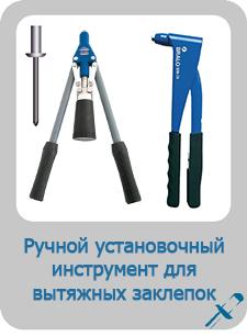 Ручной установочный инструмент для вытяжных заклепок