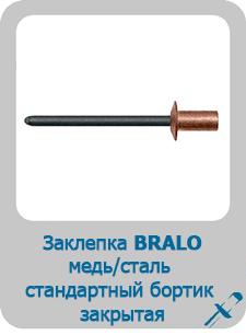 Заклепка Bralo вытяжная медь/сталь стандартный бортик закрытая