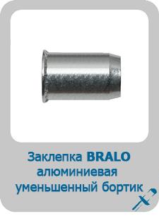 Заклепка Bralo алюминиевая резьбовая уменьшенный бортик