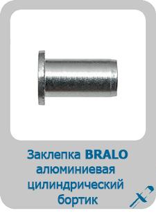 Заклепка Bralo алюминиевая резьбовая цилиндрический бортик