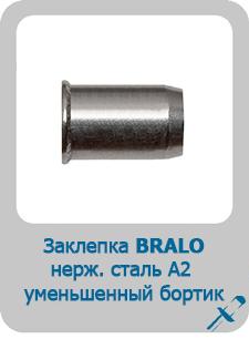 Заклепка Bralo нержавеющая сталь резьбовая уменьшенный бортик