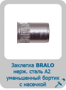 Заклепка Bralo нерж. сталь резьбовая уменьшенный бортик с насечкой