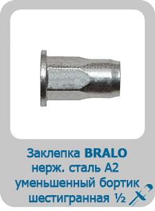 Заклепка Bralo нерж. сталь резьбовая уменьшенный бортик шестигранная ?