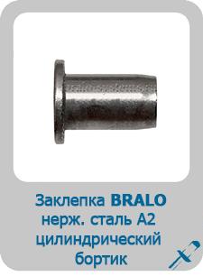 Заклепка Bralo нержавеющая сталь резьбовая цилиндрический бортик