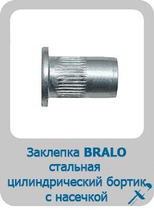 Заклепка Bralo стальная резьбовая цилиндрический бортик с насечкой
