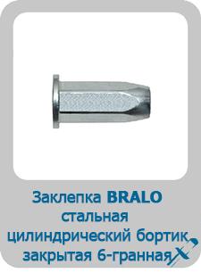 Заклепка Bralo сталь резьбовая цилиндрический бортик закрытая шестигранная