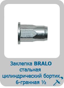 Заклепка Bralo сталь резьбовая цилиндрический бортик шестигранная ?