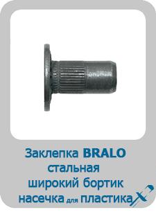 Заклепка Bralo стальная резьбовая широкий бортик с насечкой для пластика