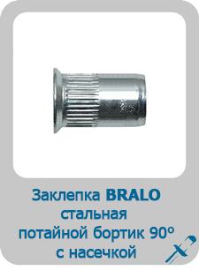 Заклепка Bralo стальная резьбовая потайной бортик 90 с насечкой