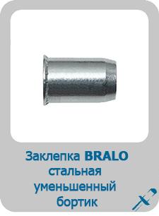 Заклепка Bralo стальная резьбовая уменьшенный бортик