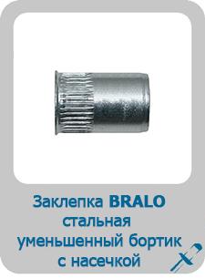 Заклепка Bralo стальная резьбовая уменьшенный бортик с насечкой