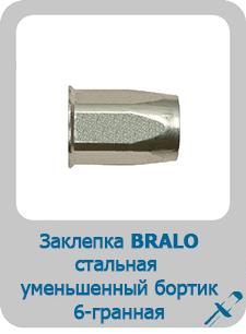Заклепка Bralo сталь резьбовая уменьшенный бортик шестигранная