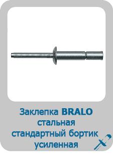 Заклепка Bralo вытяжная стальная стандартный бортик усиленная