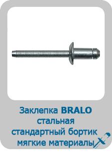 Заклепка Bralo вытяжная сталь стандартный бортик для мягких материалов