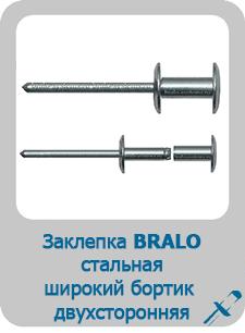 Заклепка Bralo вытяжная стальная широкий бортик двухсторонняя