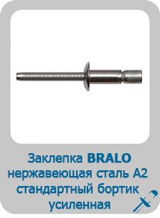 Заклепка Bralo вытяжная нерж.сталь А2 стандартный бортик  усиленная