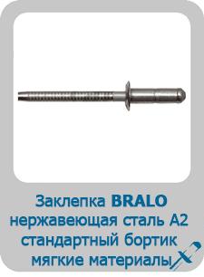 Заклепка Bralo вытяжная нерж.сталь А2 стандартный бортик для мягких материалов