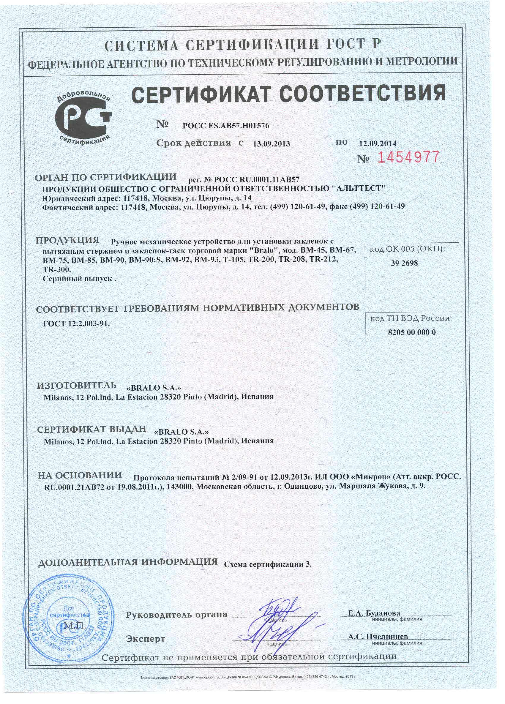 Сертификат соответствия Bralo