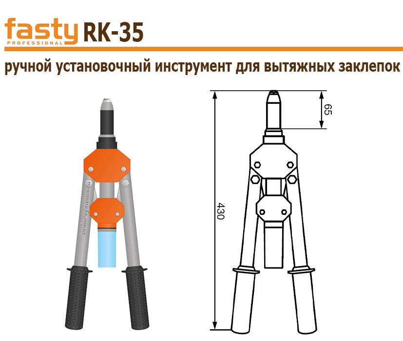 Ручной установочный инструмент Fasty RK-35 для вытяжных заклепок 02FRK35