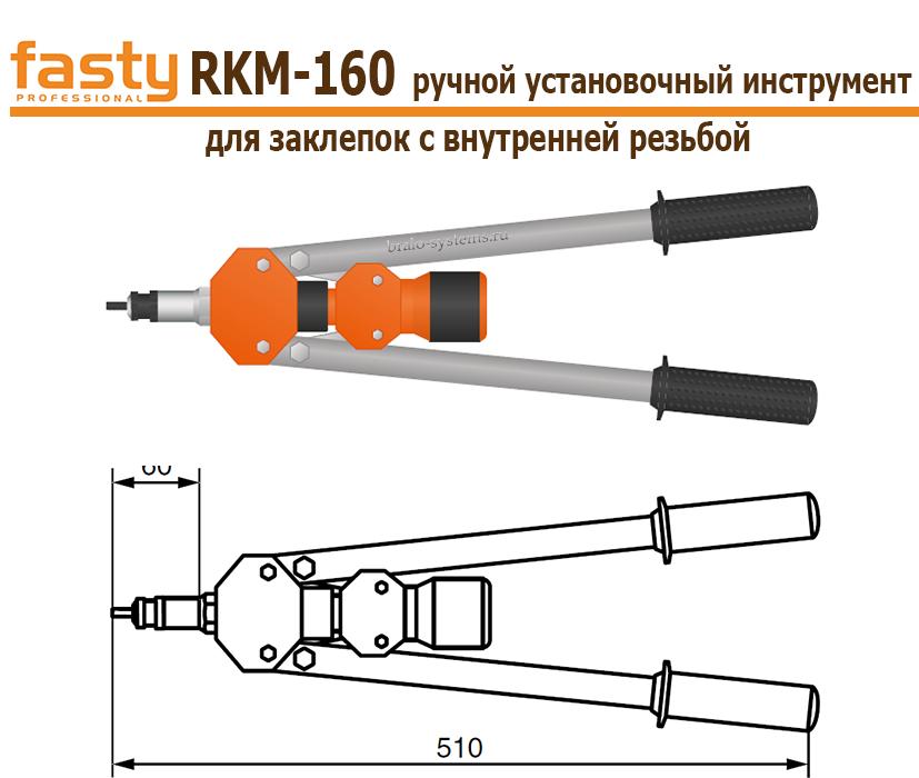 Ручной установочный инструмент Fasty RKM-160 для заклепок с внутренней резьбой 02FRKM160