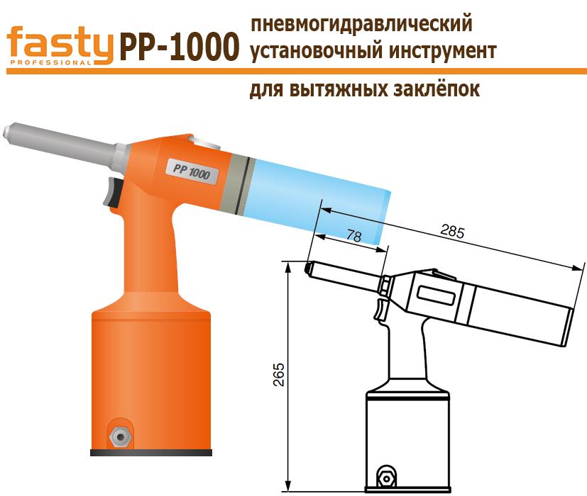 Пневмогидравлический заклёпочник Fasty PP-1000 вытяжных заклёпок