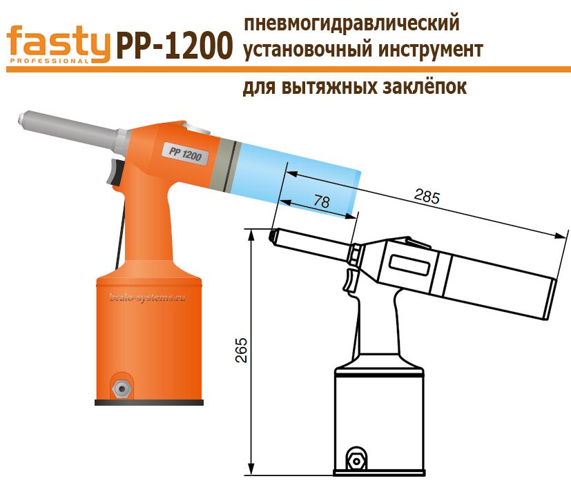 Пневмогидравлический заклёпочник Fasty PP-1200 для вытяжных заклёпок