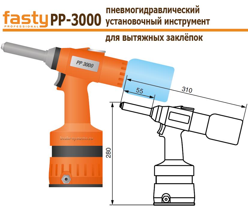 Пневмогидравлический заклёпочник Fasty PP-3000 для вытяжных заклёпок